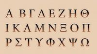 The Greek Alphabet & Pronunciation