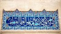 Islam and Scriptural Recitation